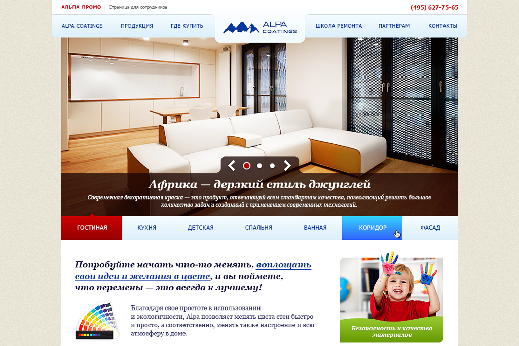 Дизайн интернет-магазина Alpa Coatings