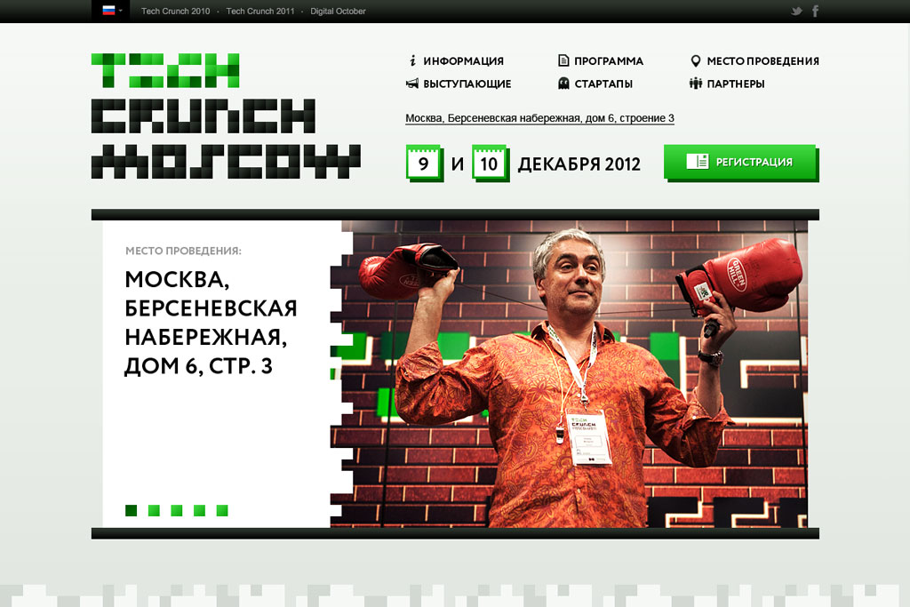 Дизайн сайта TechCrunch Moscow 2012